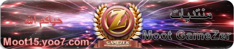 منتديات moot gamezer