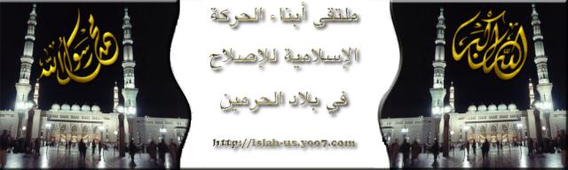 ملتقى أبناء حركة الإصلاح الإسلاميه