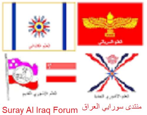 منتدى  سورايي العراق . Forum of Surayi Al Iraq
