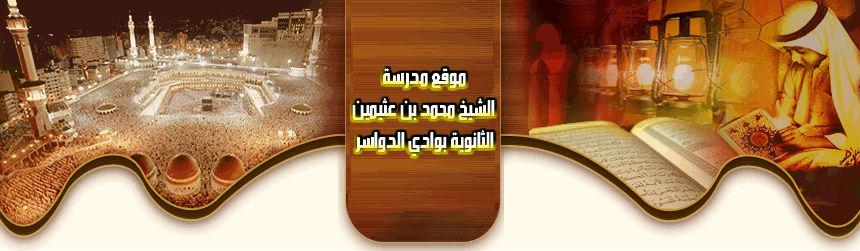 موقع مدرسة الشيخ محمد بن عثيمين الثانوية