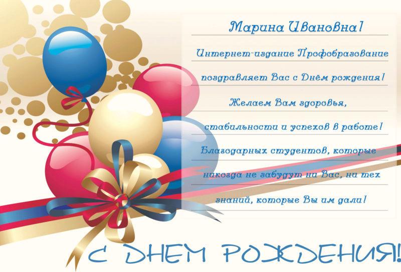 Поздравления с днем рождения татьяне николаевне 34