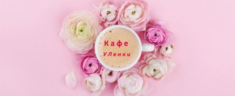Виртуальное кафе  У ЛЕНКИ