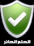 الأمن و الحماية الإلكترونية