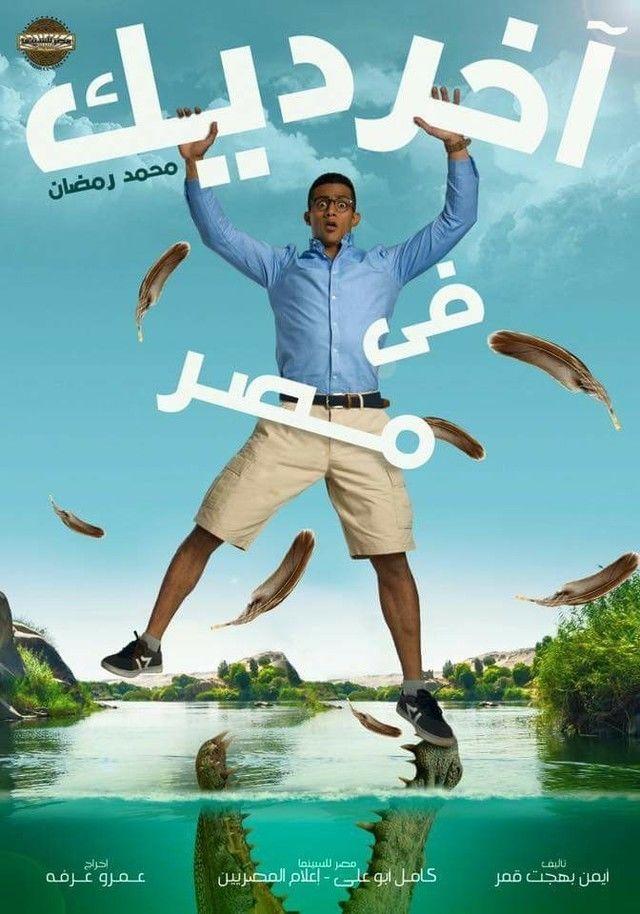 فيلم اخر ديك في مصر
