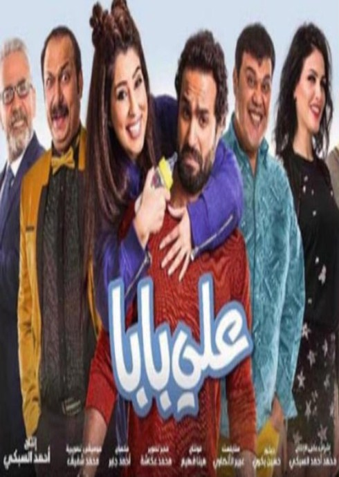 فيلم علي بابا 2018 HD كامل