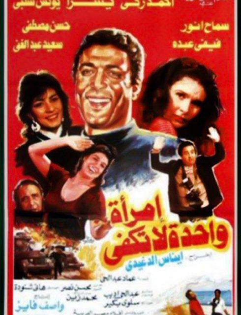 فيلم إمرأة واحدة لا تكفي 1990