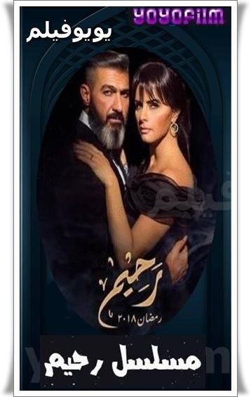 مسلسل رحيم الحلقه 2 مترجم
