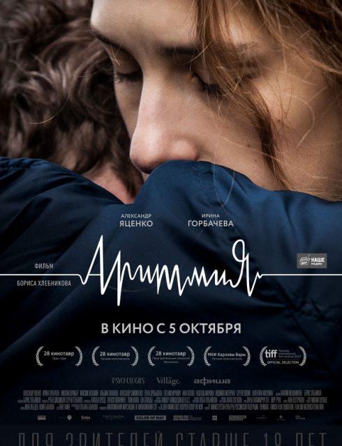 فيلم Aritmiya 2017