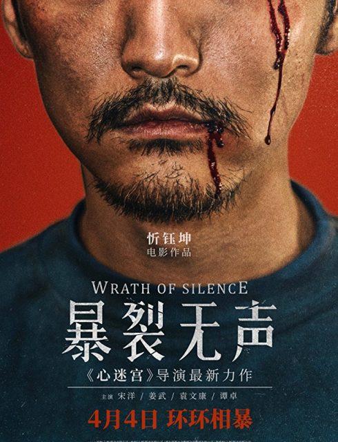 فيلم Bao lie wu sheng 2017 مترجم