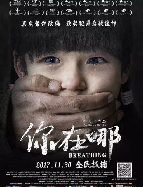 فيلم Breathing