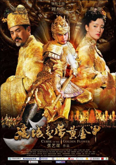 فيلم Curse of the Golden Flower