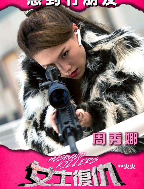 فيلم Husband Killers 2017