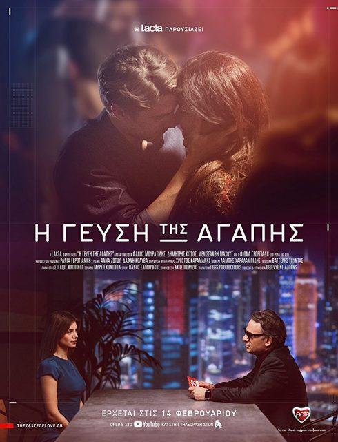 فيلم I gefsi tis agapis 2018