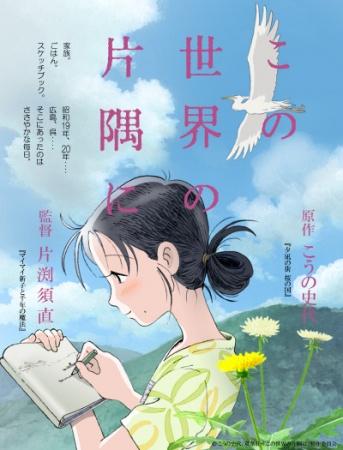فيلم Kono Sekai no Katasumi ni