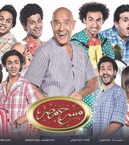مسرح مصر في رمضان 2018 كامل HD