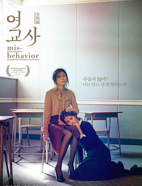 فيلم Misbehavior