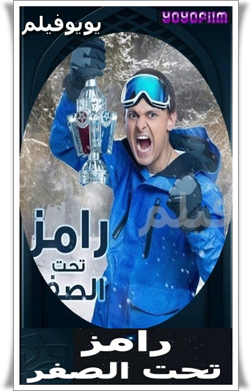 برنامج رامز تحت الحلقة 28 احمد ادم كامل