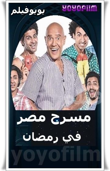 برنامج مسرح مصر في رمضان الحلقة 2 مسرحية راس السنة مترجم