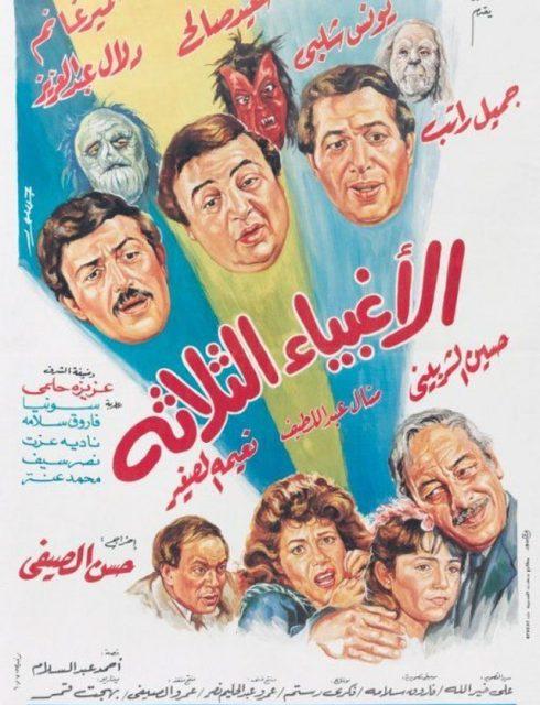 فيلم الأغبياء الثلاثة 1990