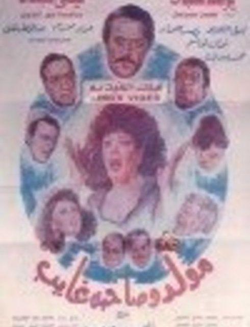 فيلم مولد وصاحبه غايب 1990