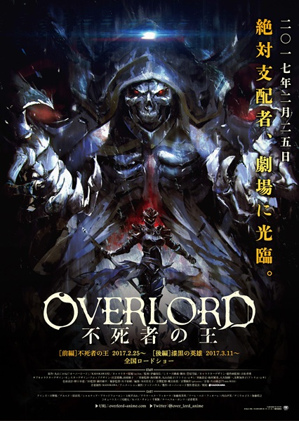 فيلم Overlord Movie 1: Fushisha no Ou 2017