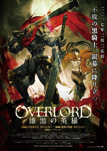 فيلم Overlord Movie 2: Shikkoku no Eiyuu 2017