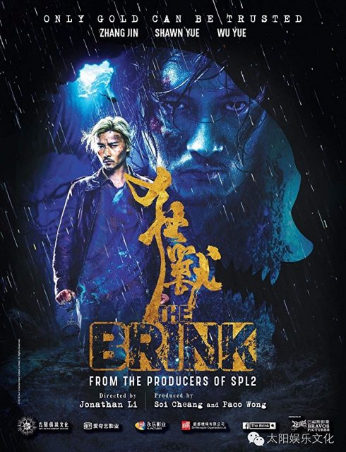 فيلم The Brink