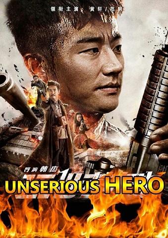فيلم Unserious Hero 2018