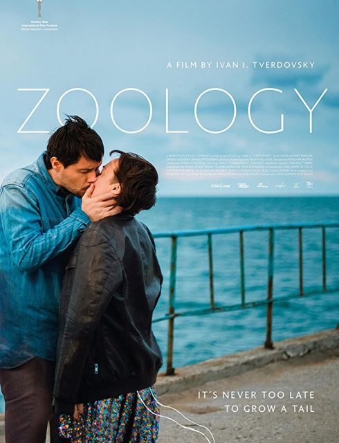 فيلم Zoology 2016