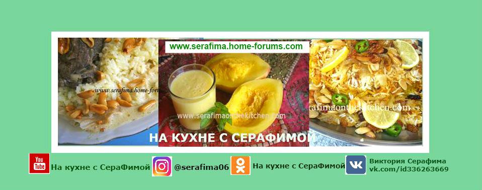 На кухне с СераФимой