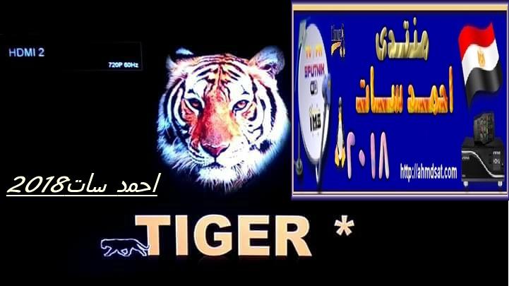 سوفت جديد جهاز تايجر الترا 26814410.jpg