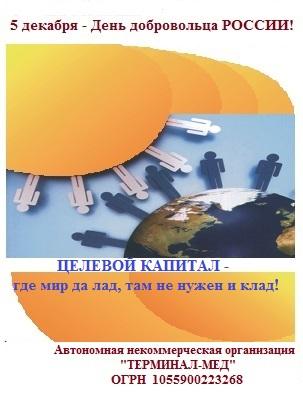 ЦЕЛЕВОЙ КАПИТАЛ - инструмент срочных сделок и прямых инвестиций!