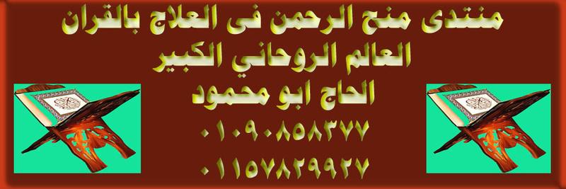 منح الرحمن فى العلاج بالقران-المعالج الروحانى  الحاج /  أبو محمود 00201090858377