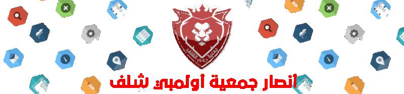 منتديات نادي جمعية اولمبي شلف