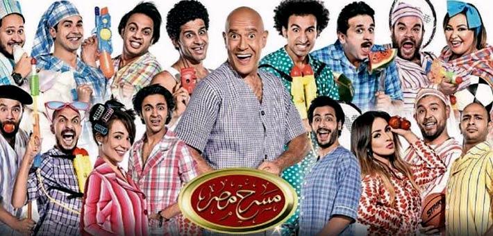 مسرح مصر الجزء الثالث
