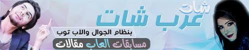 شات عربي