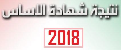 نتائج امتحانات شهادة مرحلة الاساس الخرطوم 2018