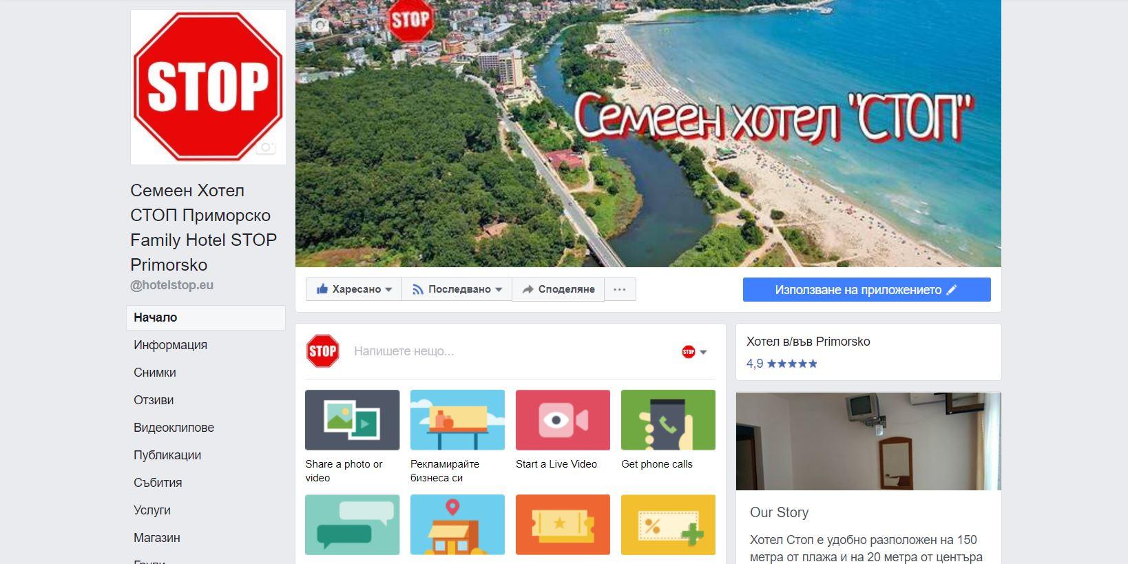 Семеен Хотел СТОП Приморско - Family Hotel STOP Primorsko