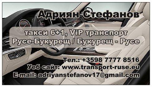 такси VIP Русе