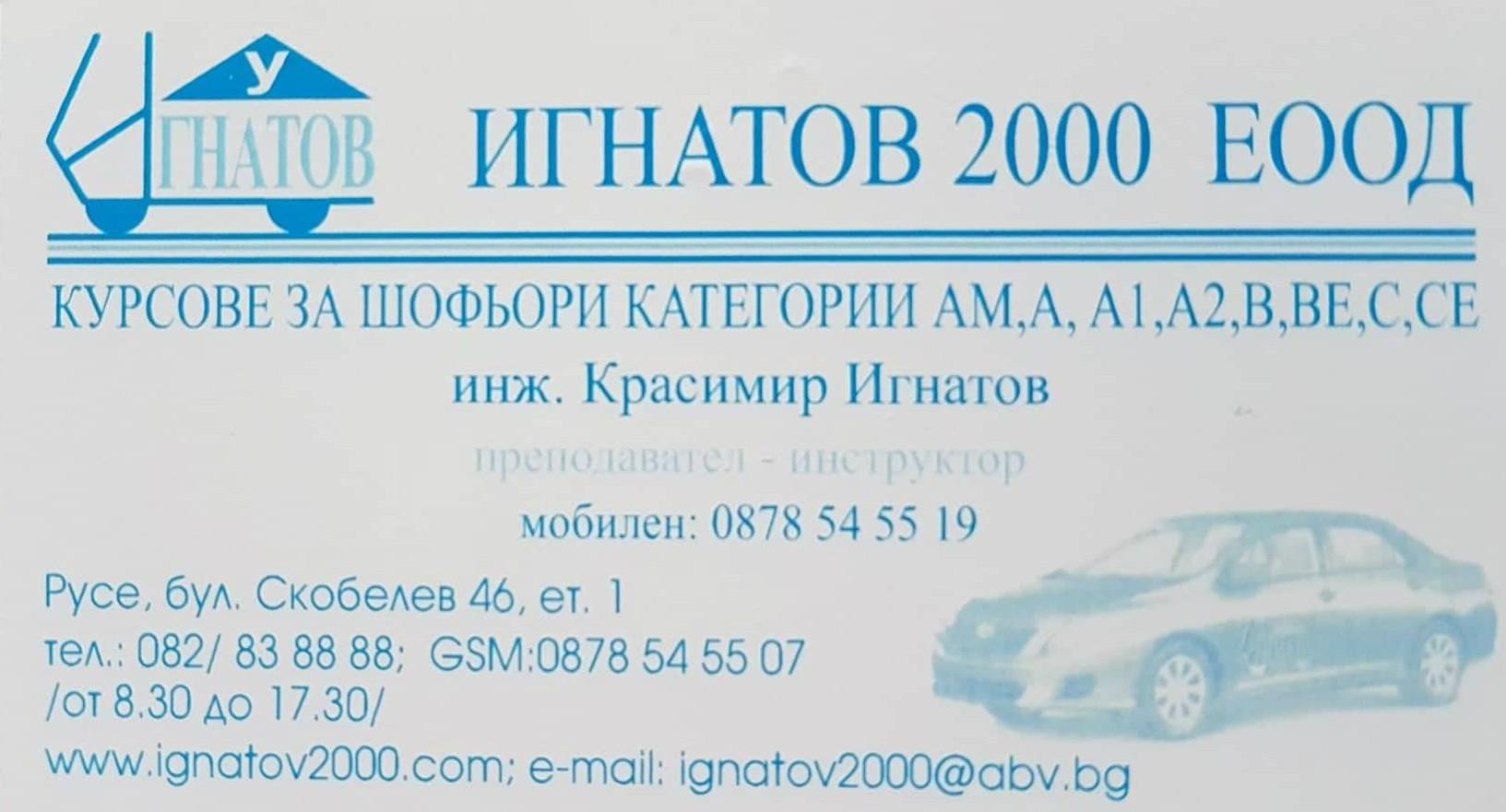 игнатов 2000