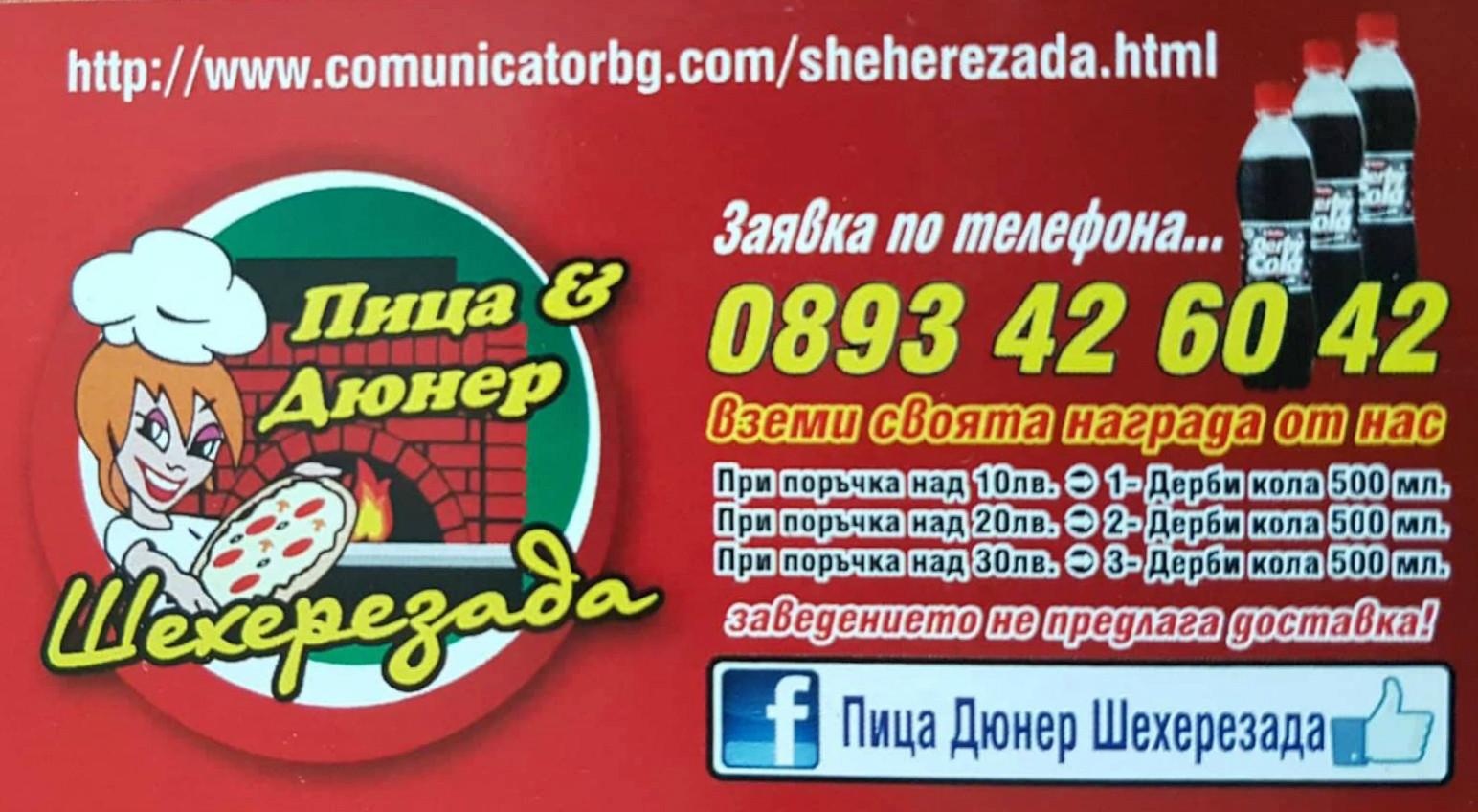 пицария шехерезада