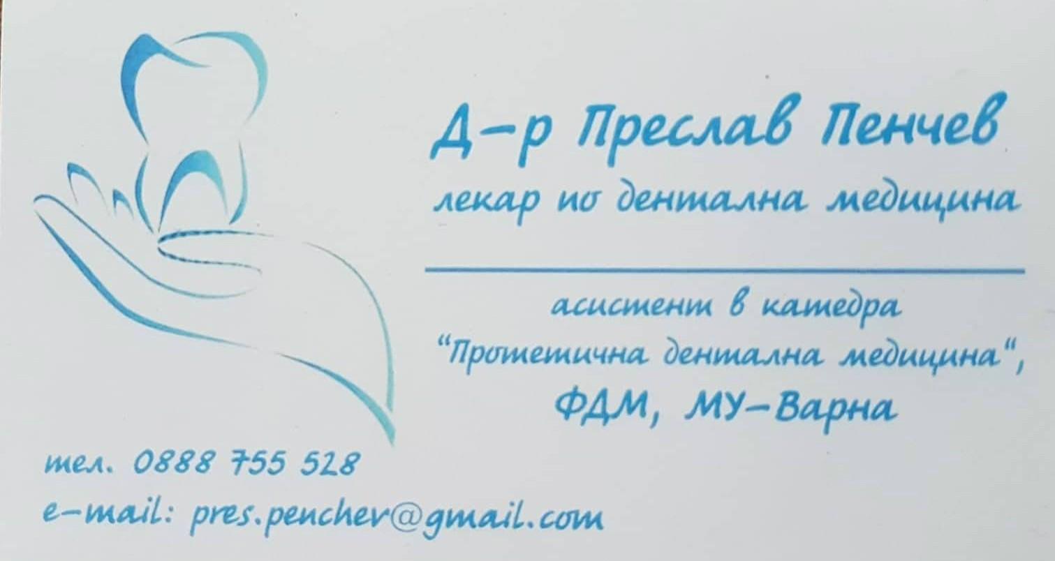 д-р Преслав Пенчев