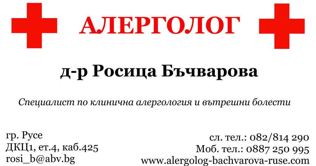 алерголог