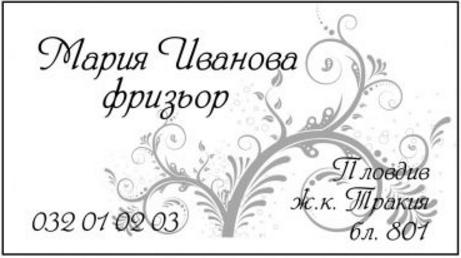 Визитки, печатница, флаери, календари, графичен дизайн