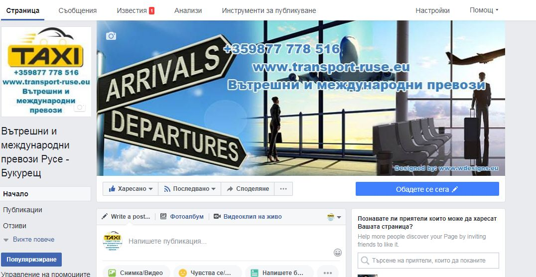 Вътрешни и международни превози Русе - Букурещ