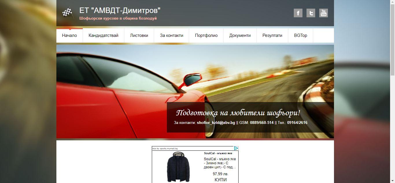 Шофьорски курсове в община Козлодуй