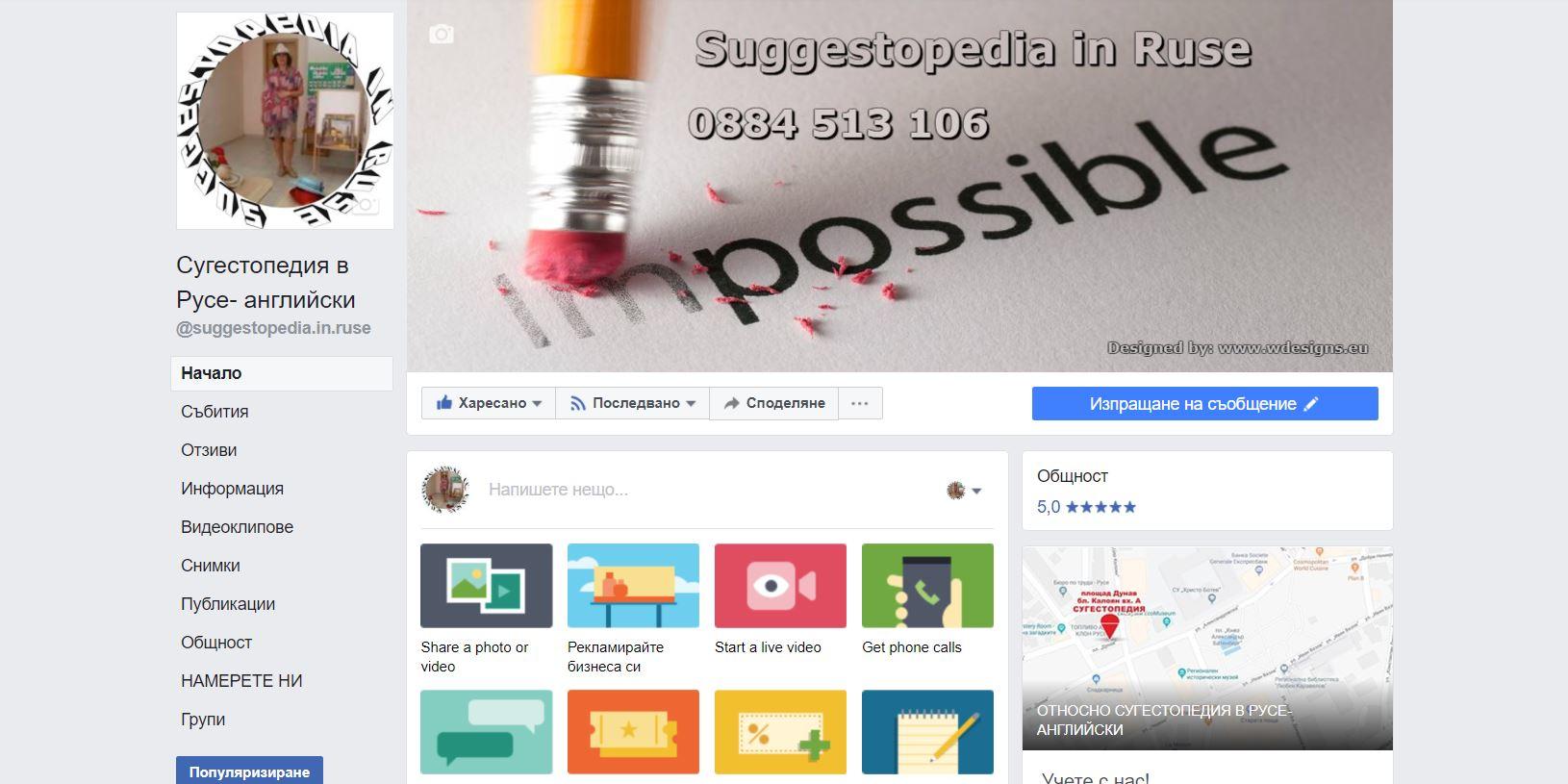Сугестопедия в Русе - Учи Английски с нас