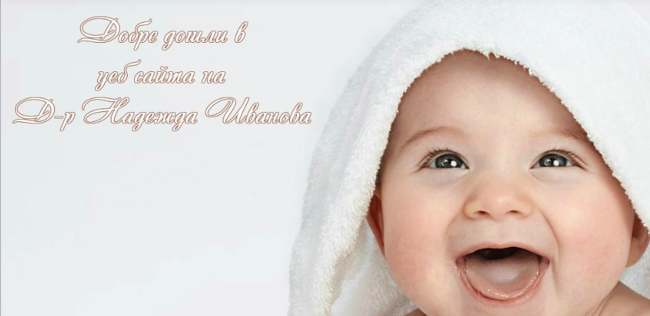 Д-р Надежда Иванова - Специалист акушер гинеколог