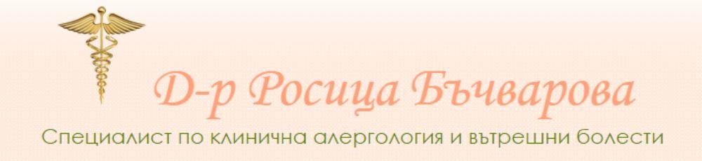 Д-р Росица Бъчварова - Специалист алерголог