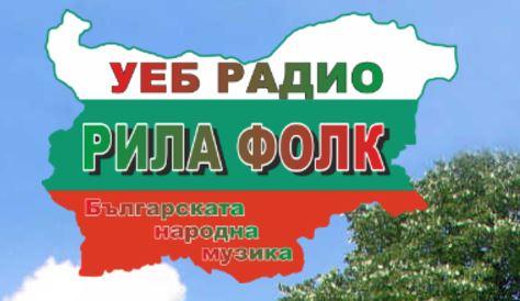 Радио Рила Фолк